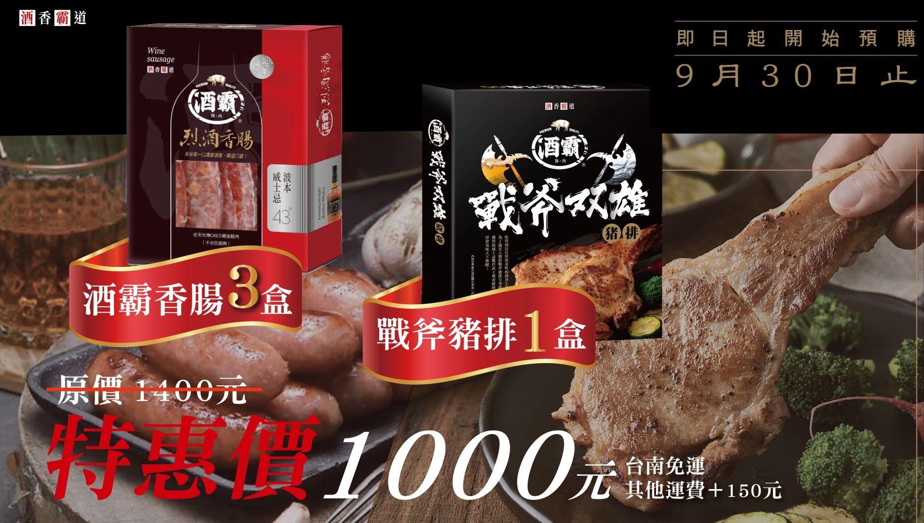 酒霸1000元烤肉組合 (一盒加收160運費)2組免運  (冷凍產品暫無貨到付款方式)
