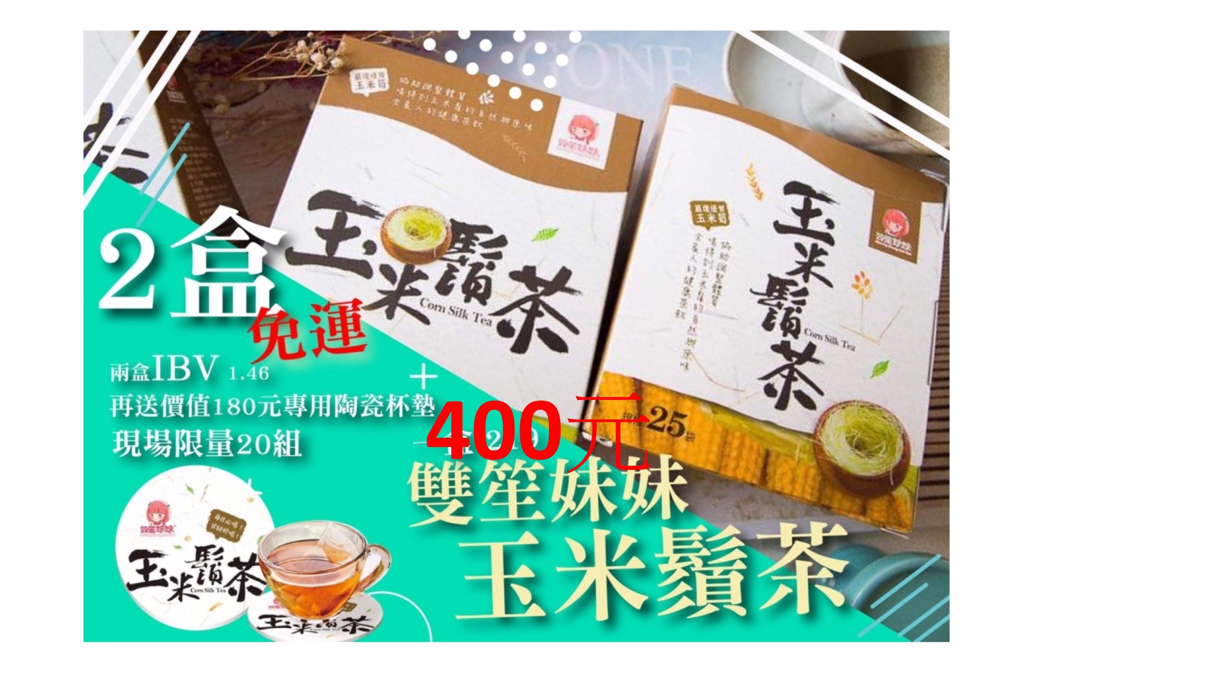 **新包裝上市**雙笙妹妹 玉米鬚茶 - 產品預購區 (預計11月中旬出貨)
