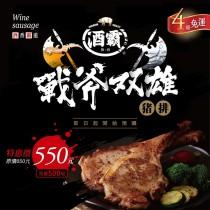 【酒霸豚肉舖】戰斧豬排-4盒免運