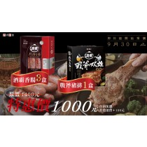 【酒霸豚肉舖】酒霸1000元烤肉組合
