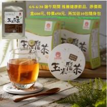【雙笙妹妹】玉米鬚茶-雙盒組(*防疫慶端午6/6-6/30 ,加送10包 隨身包(市價150))