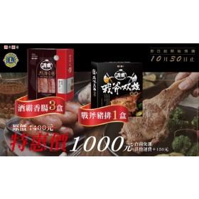 【酒霸豚肉舖】千元超值組