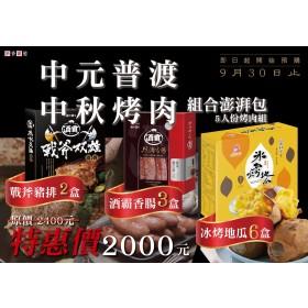 【酒霸豚肉舖】香腸豬排1000元禮盒2組免運