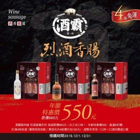 【酒霸豚肉舖】酒霸香腸禮盒4組免運